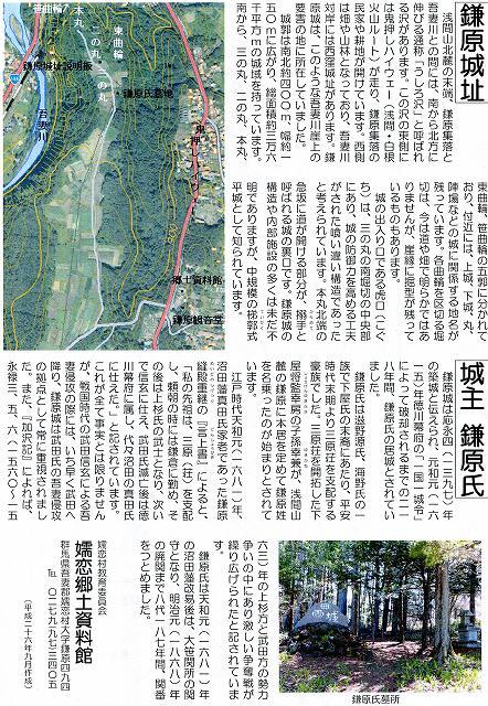 鎌原城パンフ.jpg