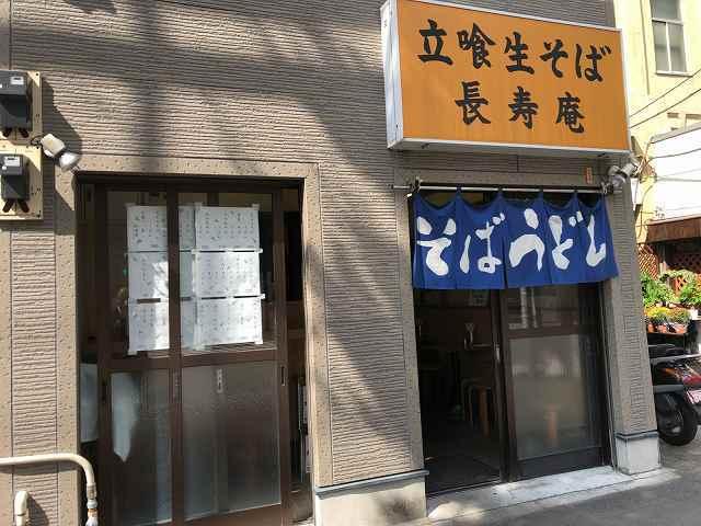 長寿庵3.jpg