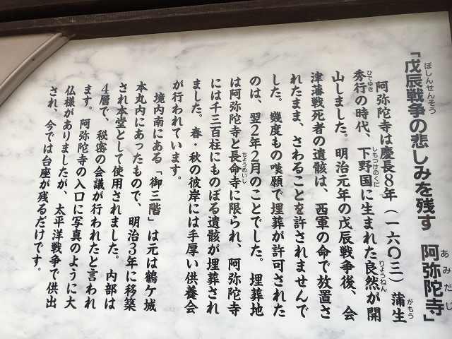 阿弥陀寺4埋葬地解説.jpg