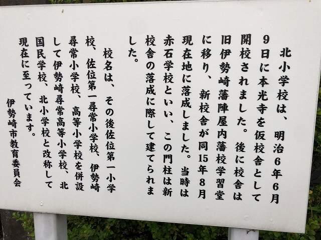 陣屋内藩校1.jpg