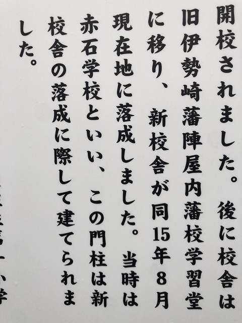陣屋内藩校2.jpg