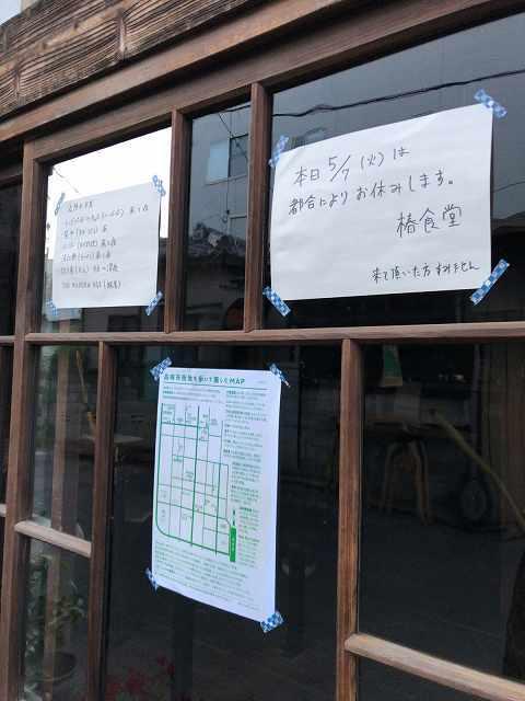 食堂休み2.jpg