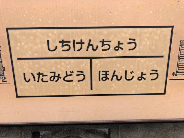 駅名の読み方.jpg