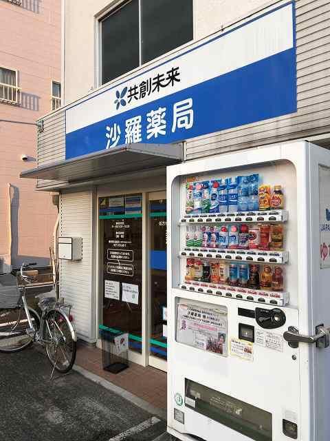 高崎の薬局.jpg