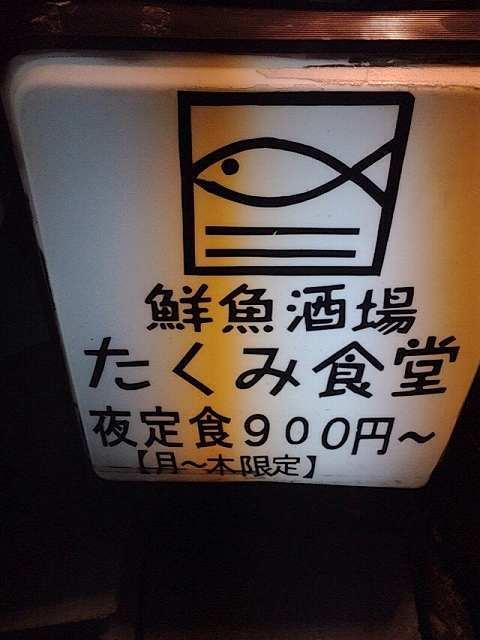鮮魚食堂.jpg