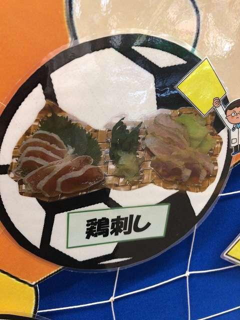 鶏刺.jpg