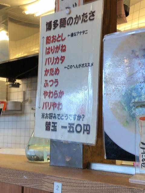 麺の固さ.jpg