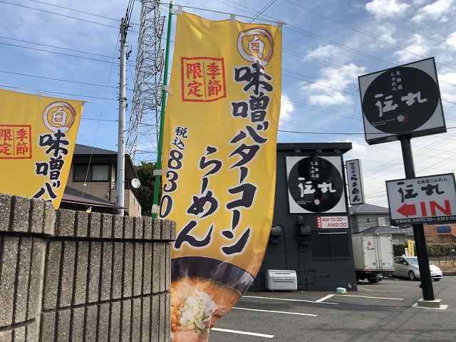 黄色い幟2.jpg